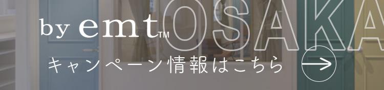 by emt 大阪のキャンペーン情報はこちら