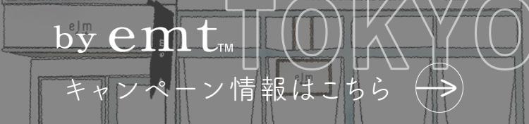 by emt 東京のキャンペーン情報はこちら